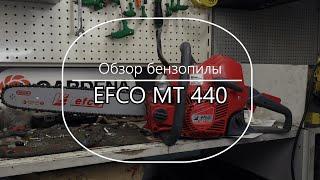 Бензопила Эфко МТ 440 - На что способны итальянцы? Обзор - Какую бензопилу выбрать. Выпуск 10