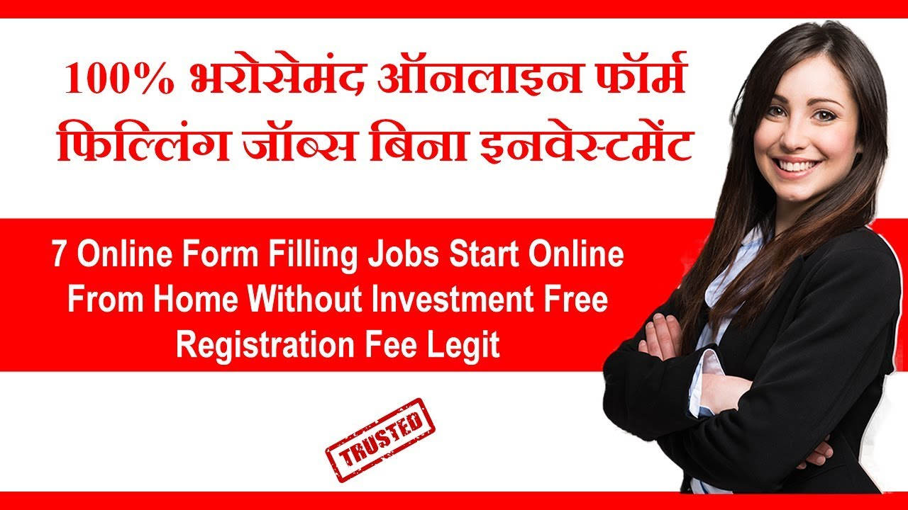 7 Online Form Filling Jobs Start Online From Home Without Investment Free  Registration Fee Legit