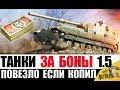 СРОЧНО! ТАНКИ ЗА БОНЫ - НЕОЖИДАННЫЙ СЮРПРИЗ ОТ WG в World of Tanks