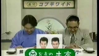土倉 梅ほうじ茶 CM【林家こぶ平】1993