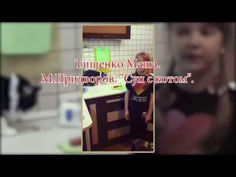 Тищенко Маша.  М. Придворов. Суп с котом
