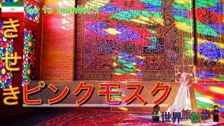 イランの旅5 シーラーズ(Shiraz)