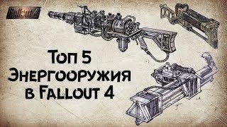 Fallout 4 - Топ 5 Энергооружия