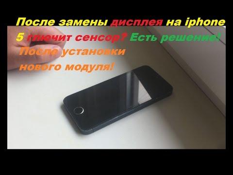 очень айфон 6 плохо отвлекается на сенсор термобелье никаких маек