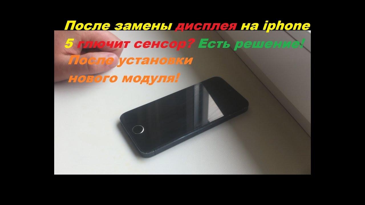 дисплей iphone после замены глючит