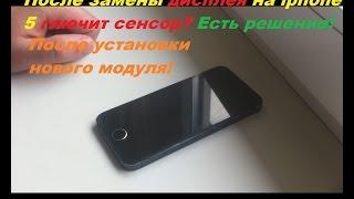 видео Что делать если сенсор на IPhone не работает?? а!!