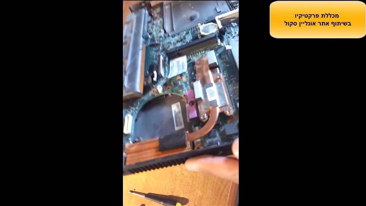 קורס טכנאות מחשבים הרכבת מחשב נייד   שיעור 02