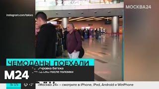 Автоматическая сортировка багажа в аэропорту Внуково восстановлена после поломки - Москва 24