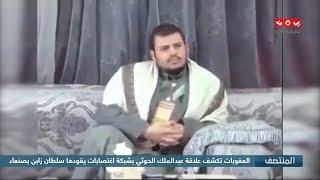 العقوبات تكشف علاقة عبدالملك الحوثي بشبكة اغتصابات يقودها سلطان زابن بصنعاء
