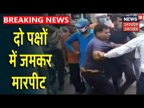 Jhansi: Police की मौजूदगी में दो पक्षों में जमकर मारपीट, मामूली विवाद में चले लात घूंसे