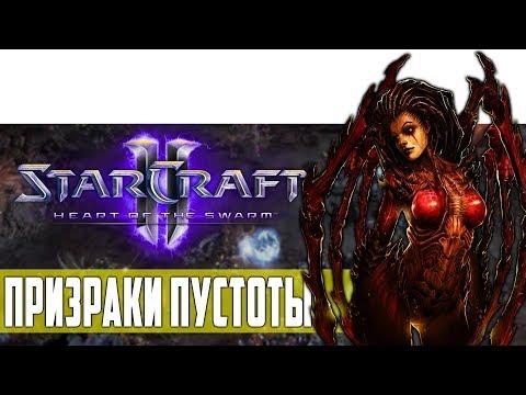 StarCraft 2: Heart of the Swarm ● ПРИЗРАКИ ПУСТОТЫ ► #20