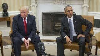 Наследство Обамы, приданное Трампа