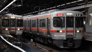 JR313系Y102編成 新快速豊橋2340F名古屋駅発車