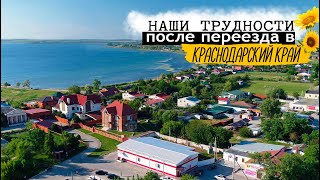 НАШИ ТРУДНОСТИ ПРИ ПЕРЕЕЗДЕ В КРАСНОДАРСКИЙ КРАЙ, Темрюкский район: Почему Кубань - это не рай?!