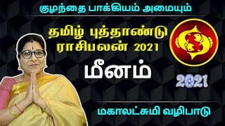 தமிழ் புத்தாண்டு ராசி பலன் | மீனம் | பிலவ வருடம் | Tamil New Year Rasi Palan | MEENAM 2021