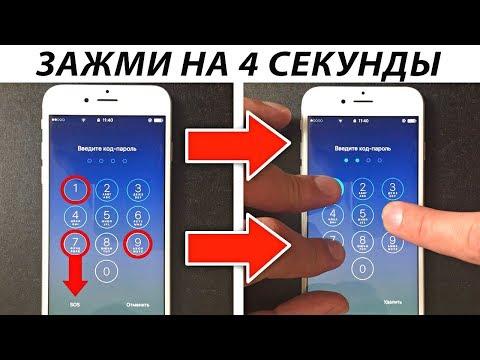 5 Новых Скрытых Функций Твоего Телефона