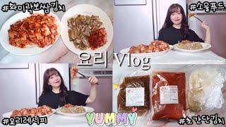[광고] 간단 요리레시피 화미락 보쌈김치만들기 소울푸드…