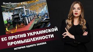 ЕС против украинской промышленности. История одного закона | | ЯсноПонятно #760 by Олеся Медведева