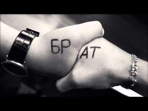 Клип HOMIE - Брат