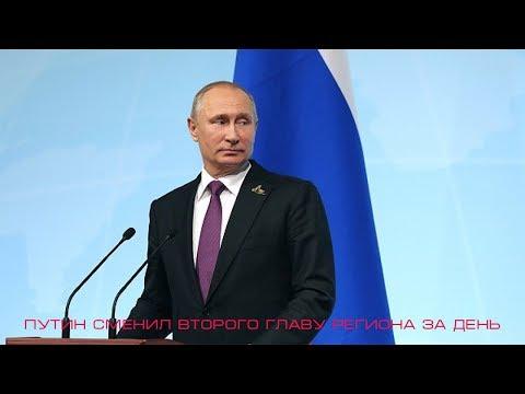 Путин сменил второго главу региона за день [Выборы в Кабардино-Балкарии ]
