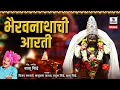 Bhairavnathachi aarati sumeet music mp3