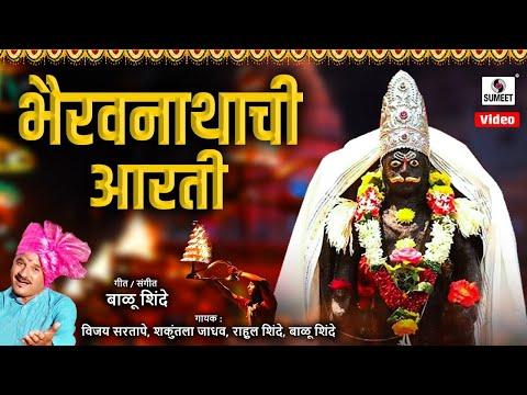 Bhairavnathachi Aarati - Sumeet Music