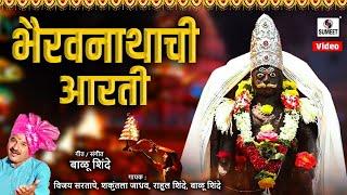 Bhairavnathachi Aarati