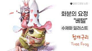 """수채화·색연필 일러스트""""개구리(Frog) 와  베텔│w…"""