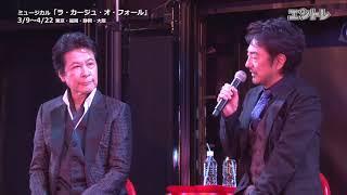 市村正親&鹿賀丈史による傑作ミュージカル「ラ・カージュ・オ・フォー...