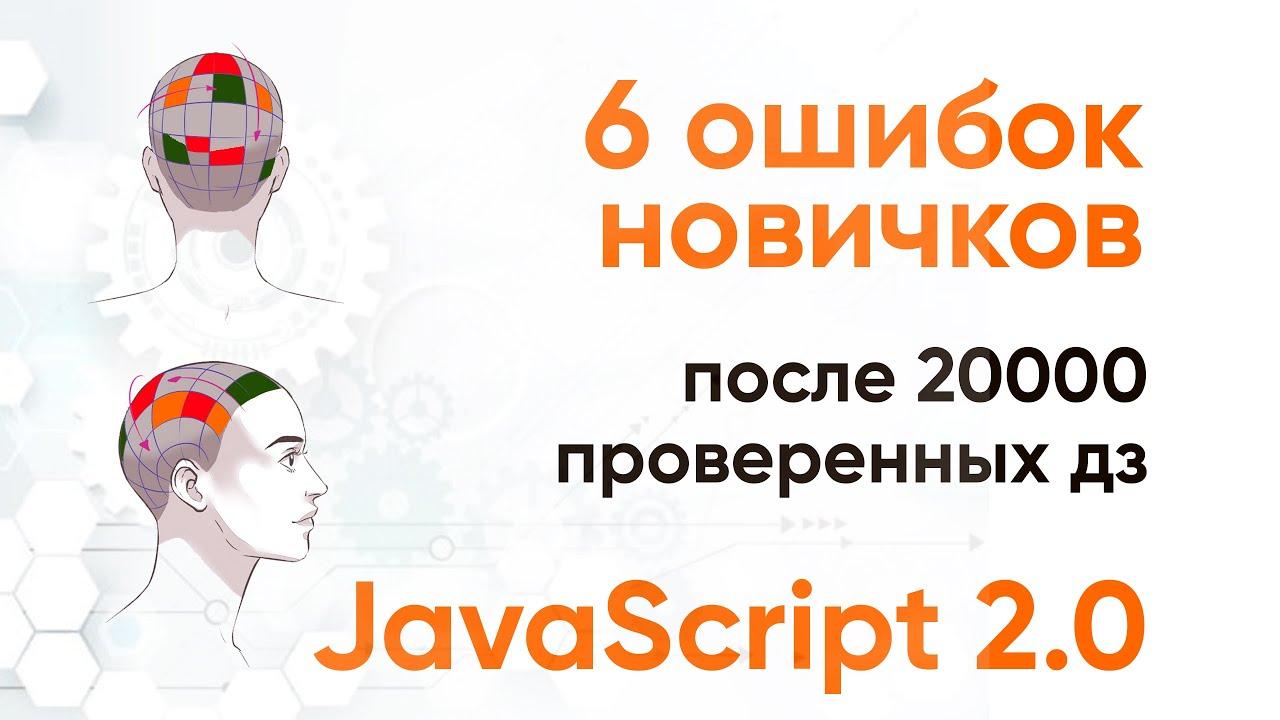 6 ошибок новичков JavaScript