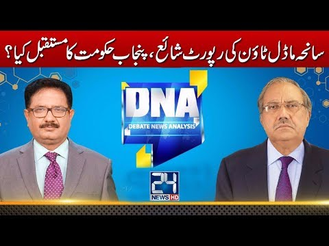 DNA - 5 December 2017 - 24 News HD