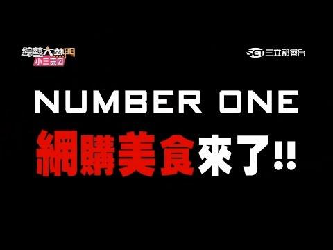 【宅在家買什麼?網購美食人氣NO1!!】20151215 綜藝大熱門