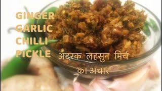 Indian Ginger-Garlic-Chilli Pickle- Kuchla Achar
