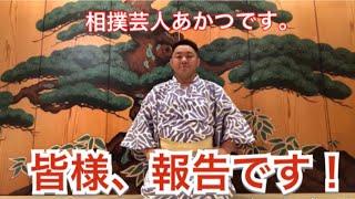 どうも、相撲芸人あかつです。 新元号『令和』になった今! You Tubeを...