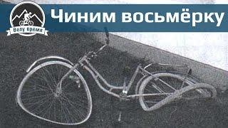 Как исправить восьмерку(Как починить восьмерку на колесе велосипеда. Мой небольшой опыт в исправлении восьмерки на ободе. Инструм..., 2016-03-17T08:49:15.000Z)