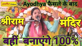 Ram Mandir Ayodhya फैसला //प्रभू राम की आज्ञा पाकर मंदिर बहीं बनाएंगे//Ravita shastri 9411439973