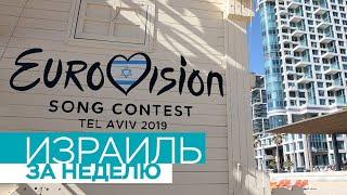 «Израиль за неделю» от 18 мая 2019