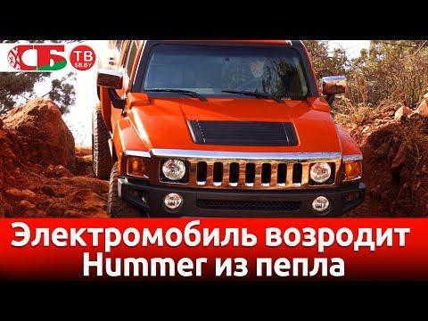 Электромобиль возродит Hummer из пепла | видео обзор авто новостей