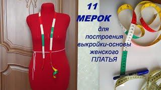 11 мерок для базовой выкройки женского платья /Как правильно снимать мерки