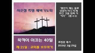 최정원 목사 설교 제21일 교회를 보호하기