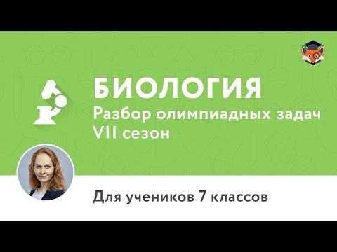 Биология   Подготовка к олимпиаде 2017   Сезон VII   7 класс