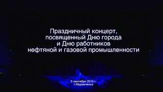 Праздничный Концерт, посвященный Дню города и Дню работников нефтяной и газовой промышленности