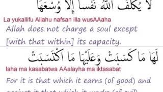 Surah Al Baqara last 2 ayats 285-286