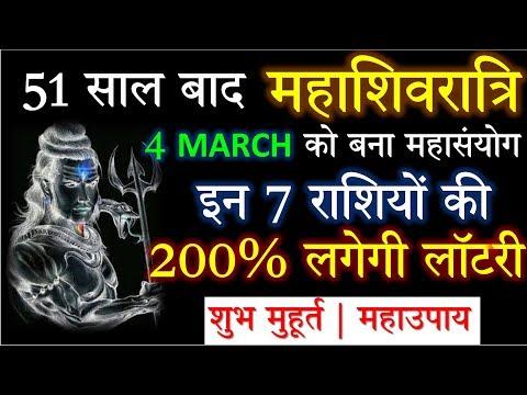4 March 2019- Mahashivratri 2019 -7 राशियों हो जाएगी मालामाल /Shivratri March 2019/Lord Shiva