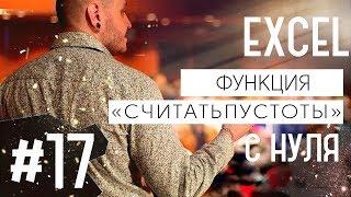 Видеоуроки Excel для начинающих. Урок 17. Работа с функциями (СЧИТАТЬПУСТОТЫ).