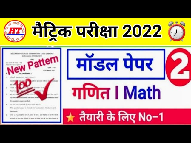 मैट्रिक -2020 Math का मॉडल पेपर Solved -2|Math model paper for matric Insurance |High Target |#2