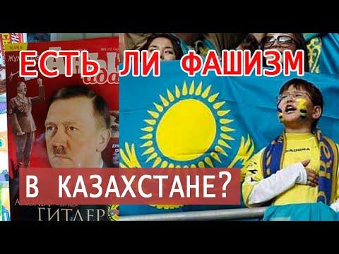 Фашизм в Казахстане
