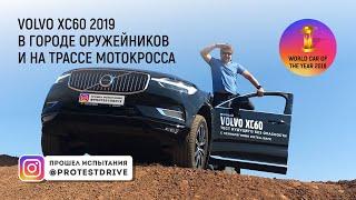 VOLVO XC60 2019 в городе Калашникова и на кроссовой трассе ProtestDrive тест драйв Вольво ХС 60