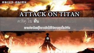 [คาราโอเกะ/ซับไทย] Attack on Titan opening - Guren no Yumiya