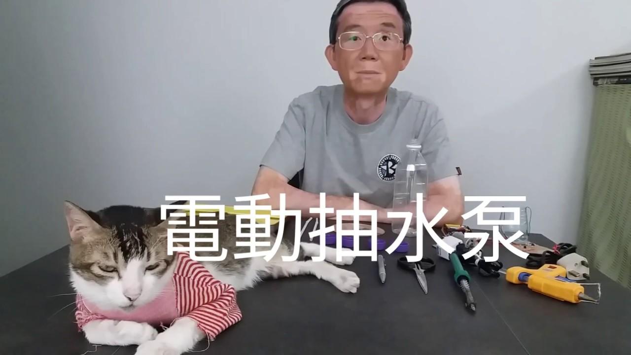 小學教師STEM工作坊系列六之電動抽水泵 - YouTube